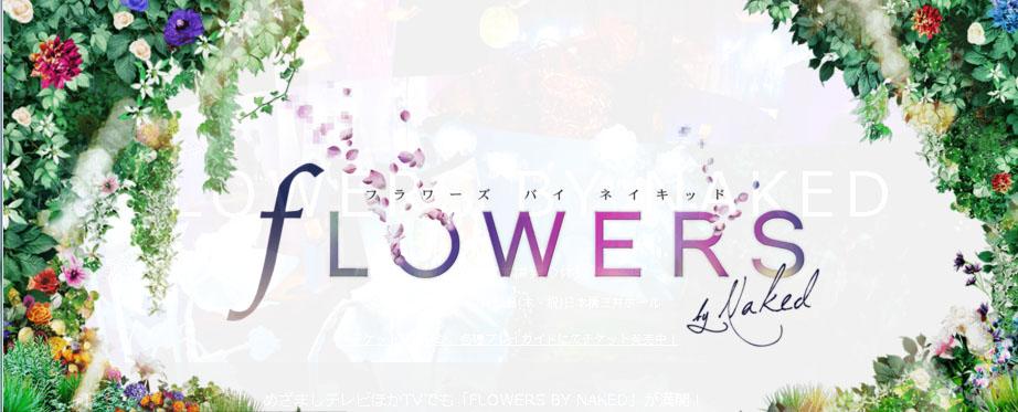 flowersbynaked1